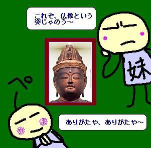 仏像鑑賞する姉妹.jpg