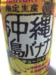 沖縄バナナ.JPG
