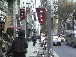神楽坂.JPG