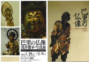 巴里の仏像.jpg